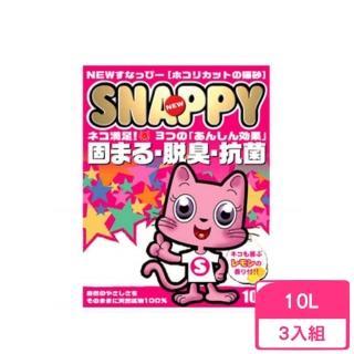 【SNAPPY】檸檬複合細砂 10L(3包組)