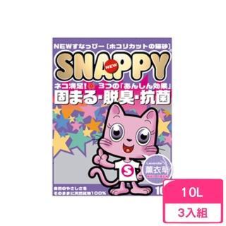 【SNAPPY】薰衣草香複合細砂 10L(3包組)