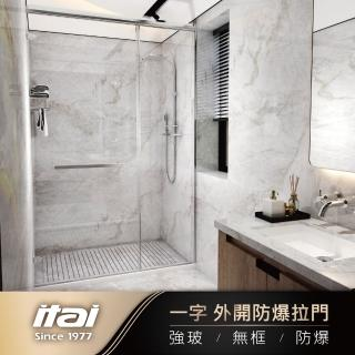 【ITAI 一太】無框一字型防爆淋浴門(皇冠5025 寬161-180*高200CM)