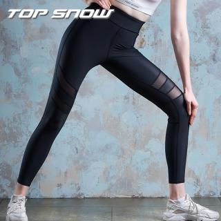 【美國TOP SNOW】高支撐彈性有氧壓縮褲乙入-雙網(贈神秘好禮)