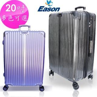 【YC Eason】星光二代20吋海關鎖款PC硬殼行李箱(多色可選)