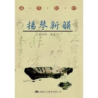 【亞洲唱片】李玲玲.揚琴新韻-揚琴教材(1CD+1書)