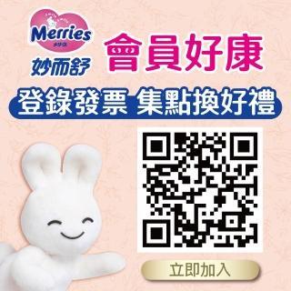 【妙而舒】妙兒褲/褲型尿布 XXL(28片X2包/箱購)