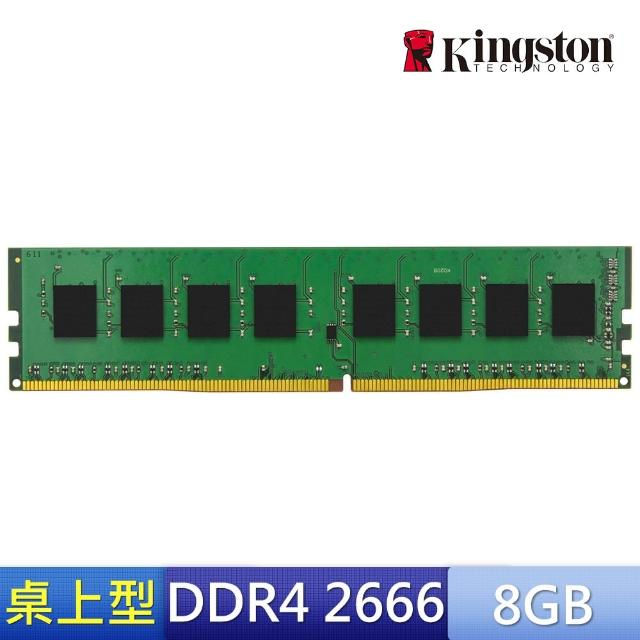 【Kingston 金士頓】Kingston 8GB DDR4 2666 桌上型記憶體 KVR26N19S8/8G(KVR26N19S8/8)