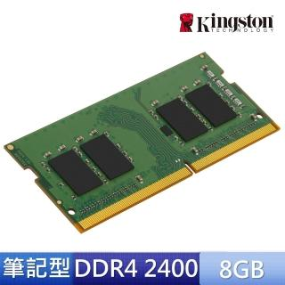 【Kingston 金士頓】Kingston 8GB DDR4 2400 筆記型記憶體 KVR24S17S8/8G(KVR24S17S8/8)