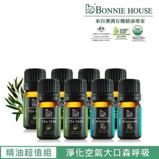 【Bonnie House】雙有機認證精油超值組 茶樹5ml*5+迷迭香5ml*3