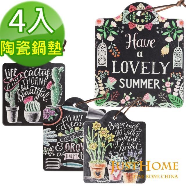 【Just Home】秘密花園多用途陶瓷耐熱鍋墊4入組