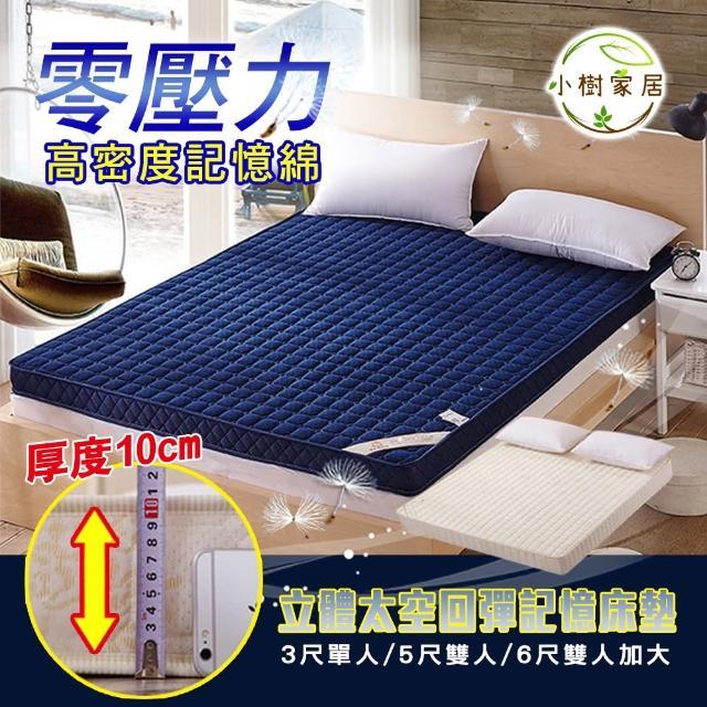 【JLM生活館】零壓力立體太空回彈加厚記憶床墊-雙人(記憶床、回彈、床墊、加厚)/