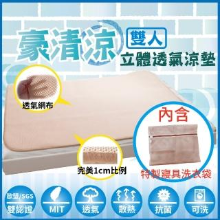 【豪清涼】立體彈性透氣水洗涼墊-雙人(加贈透氣枕墊x2)