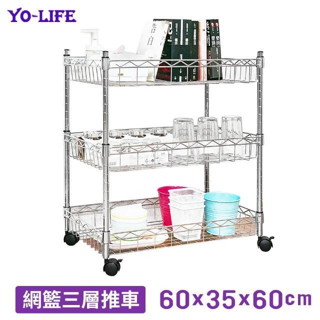 【yo-life】三層網籃推車(60x35x60cm)