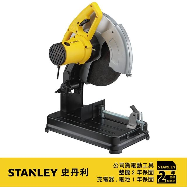 【STANLEY 史丹利】美國 STANLEY 史丹利 2200W 14吋金屬切斷機 SSC22(SSC22)