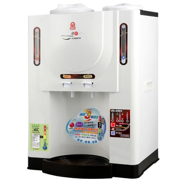 【晶工牌】溫熱全自動開飲機(JD-3601)