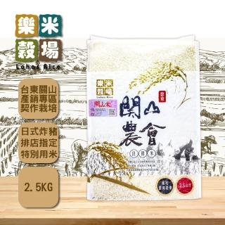 【樂米穀場】台東關山鎮農會良質米2.5kg/