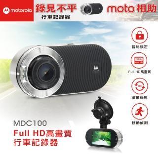 【Motorola】行車記錄器 MDC100(加碼送16G記憶卡)