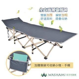 【WASHAMl】夢想家行軍床(1200D牛津)