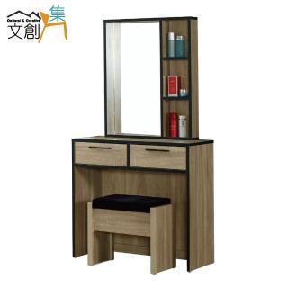 【文創集】艾西佛  時尚2.7尺二抽立鏡化妝台/鏡台(含化妝椅)