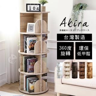 【Akira】MIT360度旋轉直立式四層收納書櫃/書架(3色選)