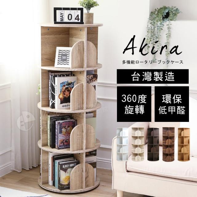 【Akira】360度旋轉直立式四層收納書櫃/書架(3色選)