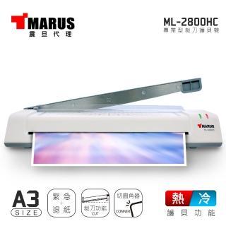 【MARUS 馬路】A3專業型冷 / 熱雙溫裁刀護貝機(ML-2800HC)+A3護貝膠膜20張(2包)