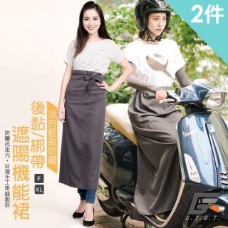 【GIAT】輕盈防曬!懷舊復古防曬遮陽裙(2件組)