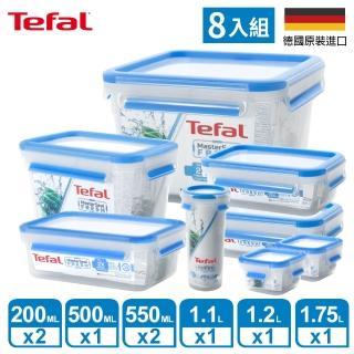 【Tefal 特福】德國EMSA原裝 無縫膠圈PP保鮮盒-超值八件組(250MLx2+550MLx2+1.1L+1.2L+1.75L+500ML圓型)