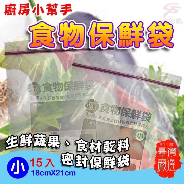 【金德恩】台灣製造 加厚款可書寫夾鏈式密封生鮮蔬果防潮保鮮袋18x21cm(15入/包)