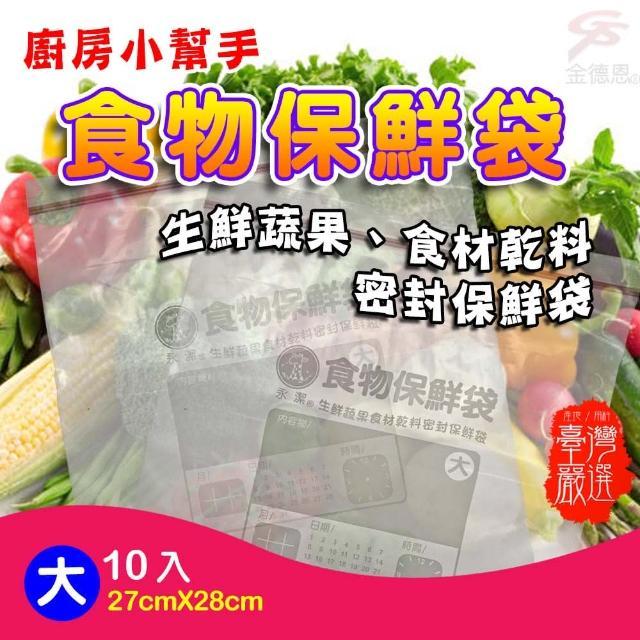 【金德恩】台灣製造 加厚款可書寫夾鏈式密封生鮮蔬果防潮保鮮袋27x28cm(10入/包)