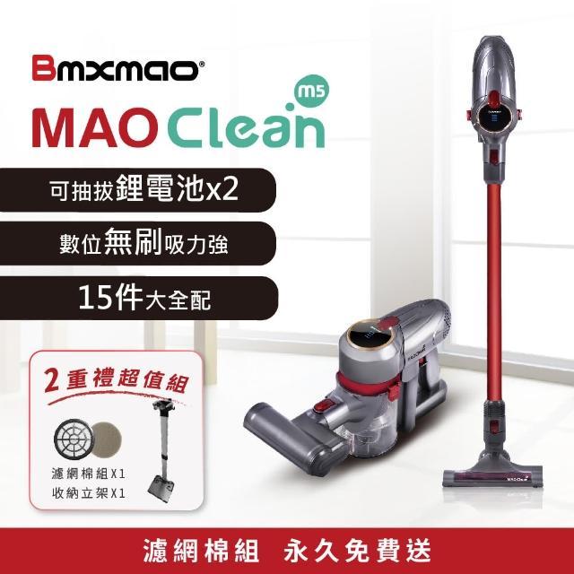 【日本 BMXrobot】MAO Clean M5 超強吸力 無線手持吸塵器-豪華15配件組(除蹣/寵物清潔/雙電池)