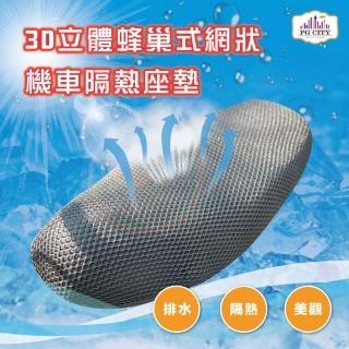 【PG CITY】機車隔熱坐墊 機車隔熱座墊 3D立體蜂巢式網狀 防水透氣防滑(機車防熱坐墊  機車防熱座墊)