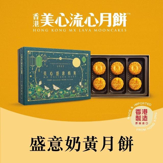 【香港美心】盛意奶黃 流心系列月餅(流心奶黃45g*3顆 奶黃45g*3顆)