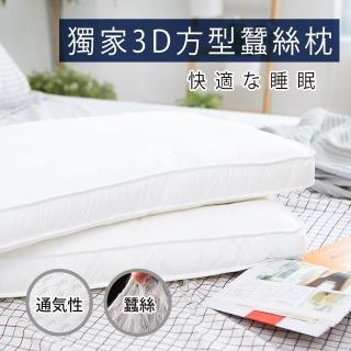 【BELLE VIE】獨家3D立體方型蠶絲舒眠枕(中低枕適用)