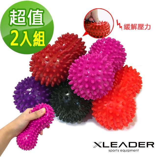 【Leader X】加强版穴位纾压刺猬花生按摩球 筋膜球(2入组)