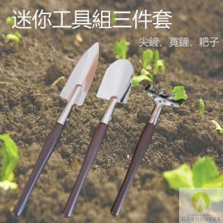 【Gardeners】園藝迷你工具組三件套(鏟子)