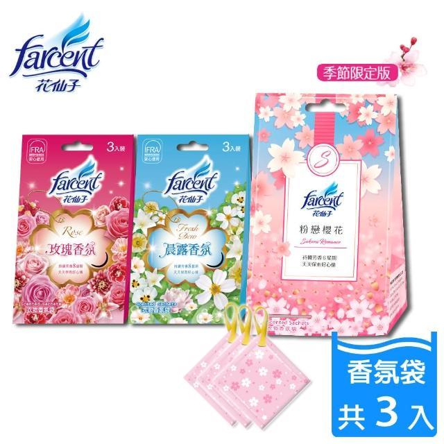 【花仙子】衣物香氛袋-玫瑰香氛/薰衣草香/晨露香氛(3入/組)/