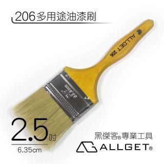 【ALLGET】206多用途油漆刷