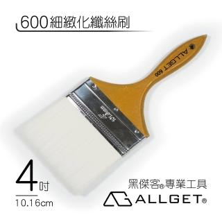【ALLGET】細緻化纖絲刷 4吋