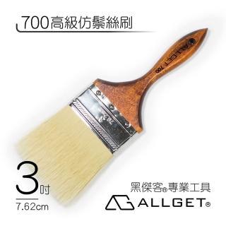 【ALLGET】高級仿鬃絲刷 3吋