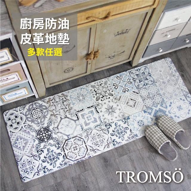 【TROMSO】廚房防油皮革地墊(廚房地墊防滑墊)
