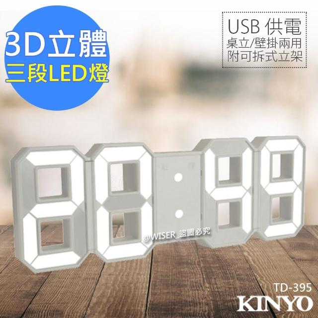 【KINYO】立體多功能LED數字電子鐘/時鐘 TD-395(可拆式立架)