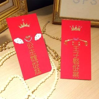 【GFSD 璀璨水鑽精品】王室系列-王子&公主 二入一組(璀璨萬用紅包袋)