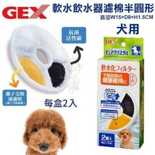 【GEX】犬用軟化水質濾棉《半圓形》2入/盒