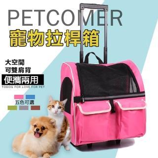 【寵物之家】寵物外出拉桿兩用後背包(5色任選)