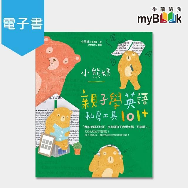 【myBook】小熊媽親子學英語私房工具101+(電子書)