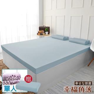 【送記憶枕+毯】幸福角落涼感纖維布10cm厚竹炭平面式釋壓記憶床墊(單人3尺)