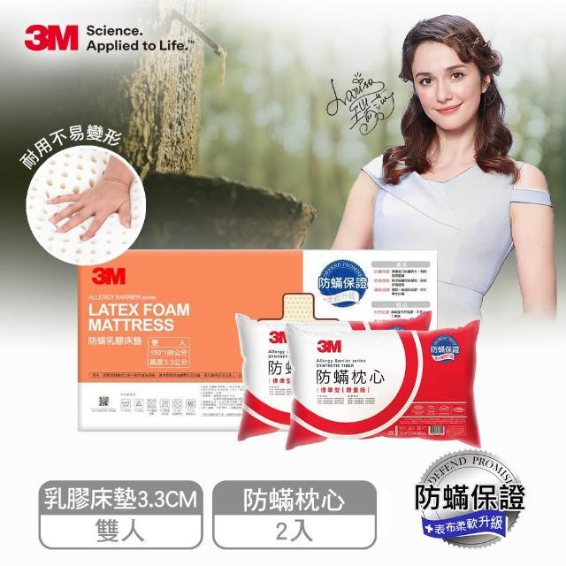 【3M】95%高純度馬來西亞天然乳膠床墊3.3CM-雙人5x6.2(附防蹣床套+送枕心2入)/