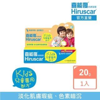 【Hiruscar 喜能復】修護凝膠-兒童專用配方(20g)
