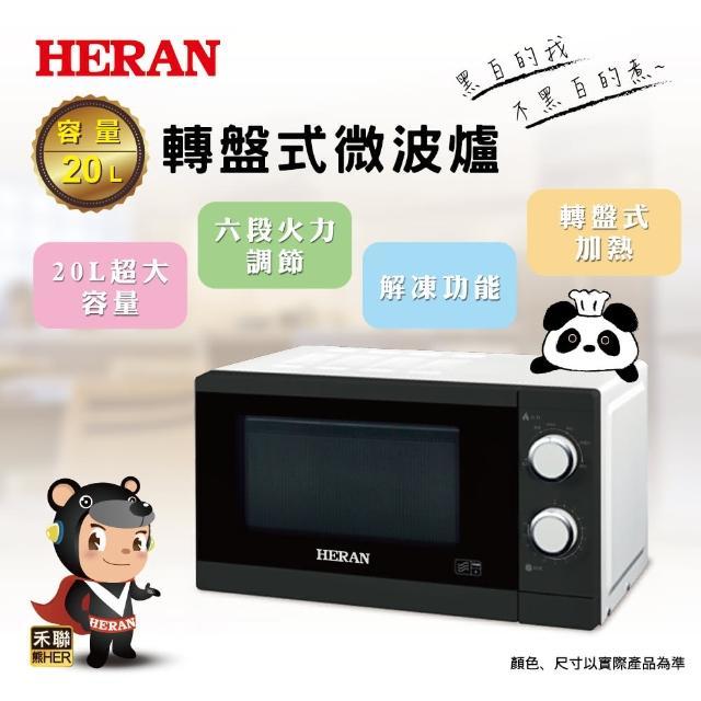 【HERAN 禾聯】★送行動第四台★20L轉盤式微波爐(20G5T-HMO)