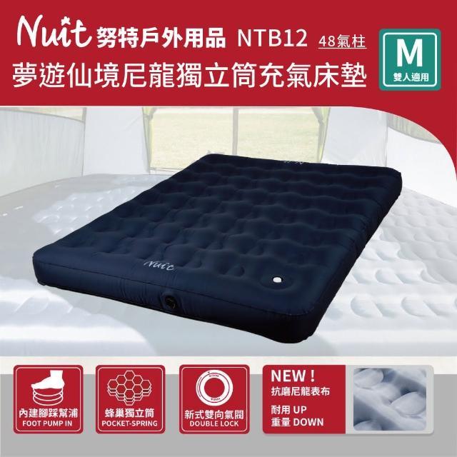 【NUIT 努特】2018梦游仙境尼龙独立筒充气床垫M号 48孔 双人享受欢乐时光成为露营达人(NTB12)