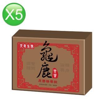 【天良生技】龜鹿雙寶精華錠30粒x5盒禮袋組(贈西華四季高真空保溫瓶500ml)