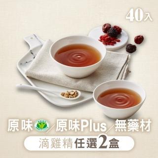 【田原香-林心如推薦】原味/原味Plus/空白滴雞精2盒(共40入;60ml/包